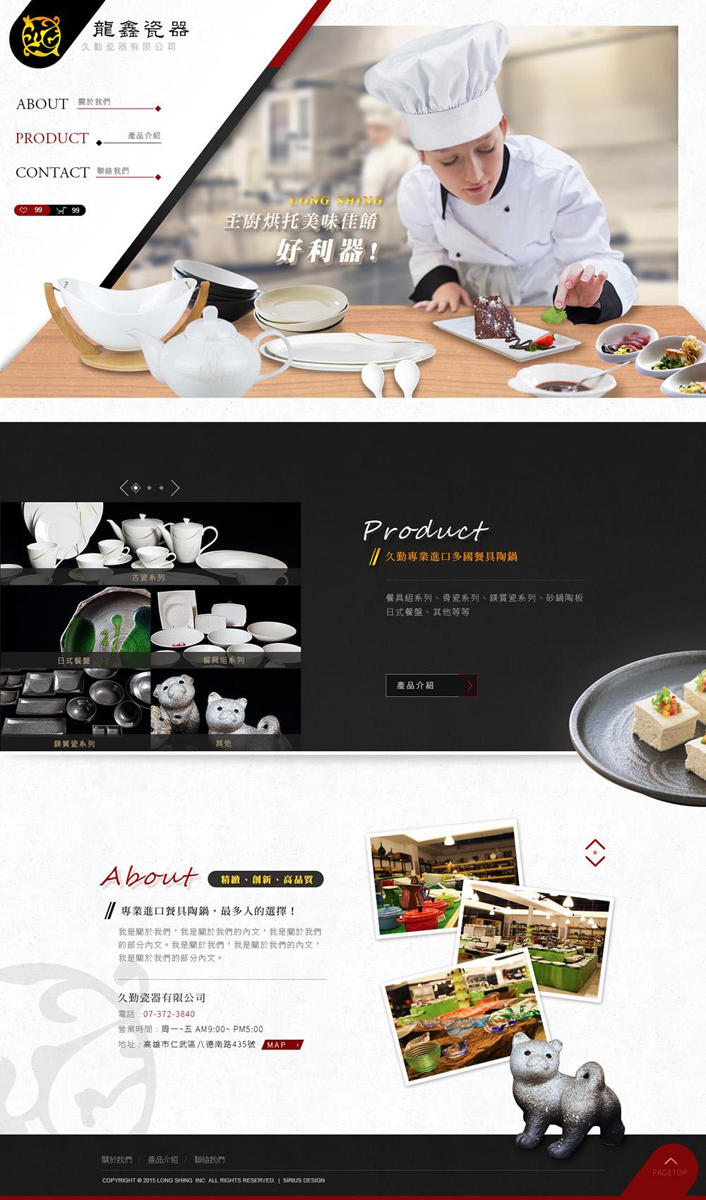 網頁設計-久勤瓷器有限公司