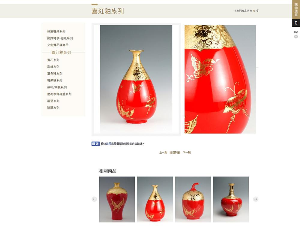 台華窯網站設計