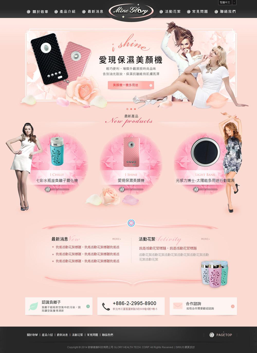 敬華健康網站設計