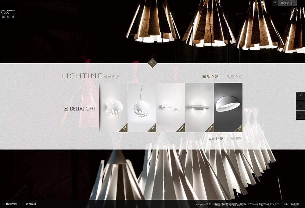 普晟照明網站設計