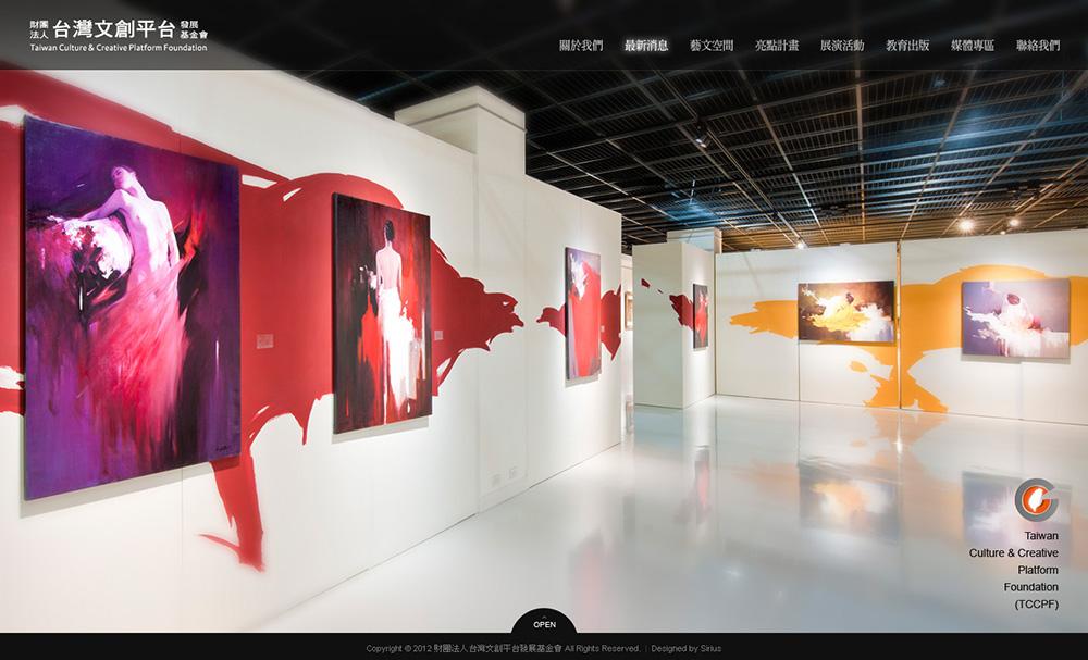 台灣文創網頁設計