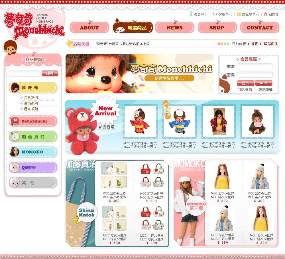 夢奇奇網頁設計