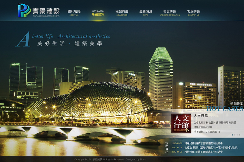 賓陽網站設計