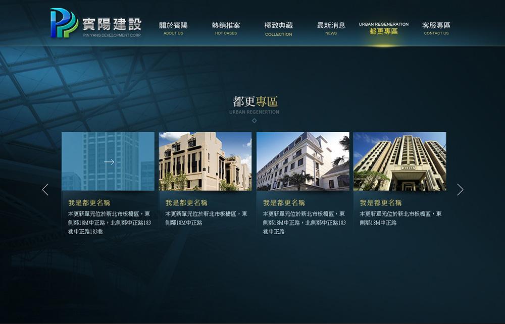 賓陽網頁設計