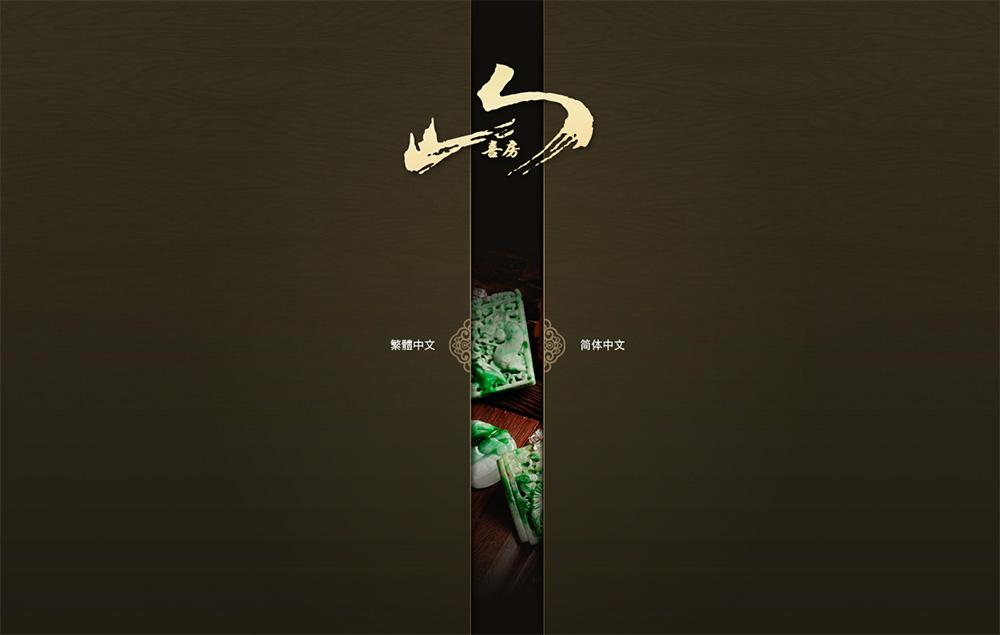 山喜房網頁設計