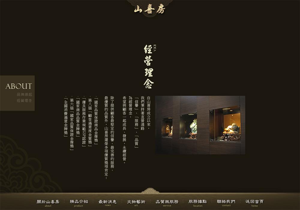 山喜房網頁設計作品