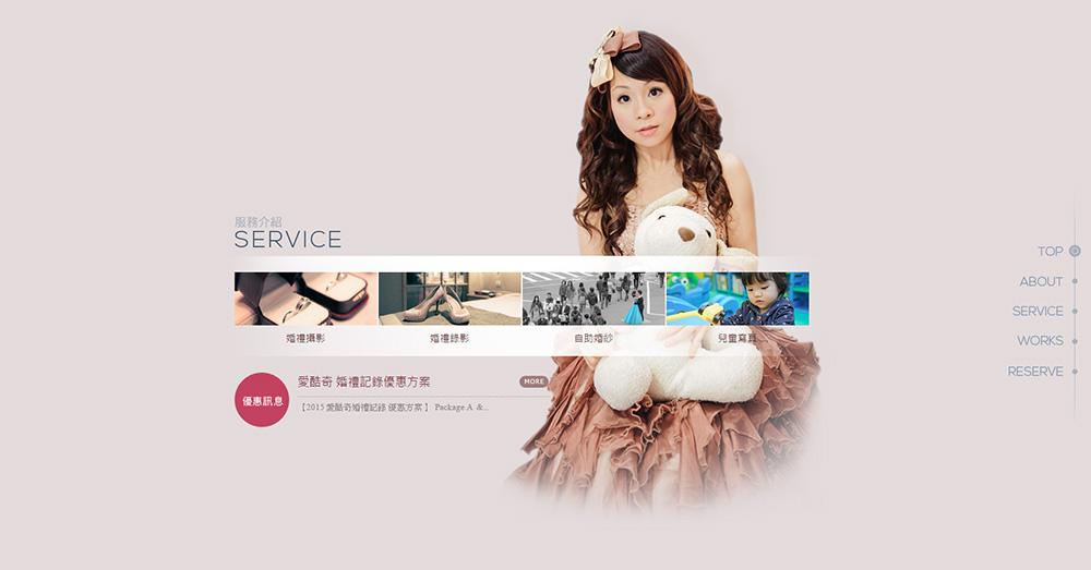 iCookie 愛酷奇網頁設計