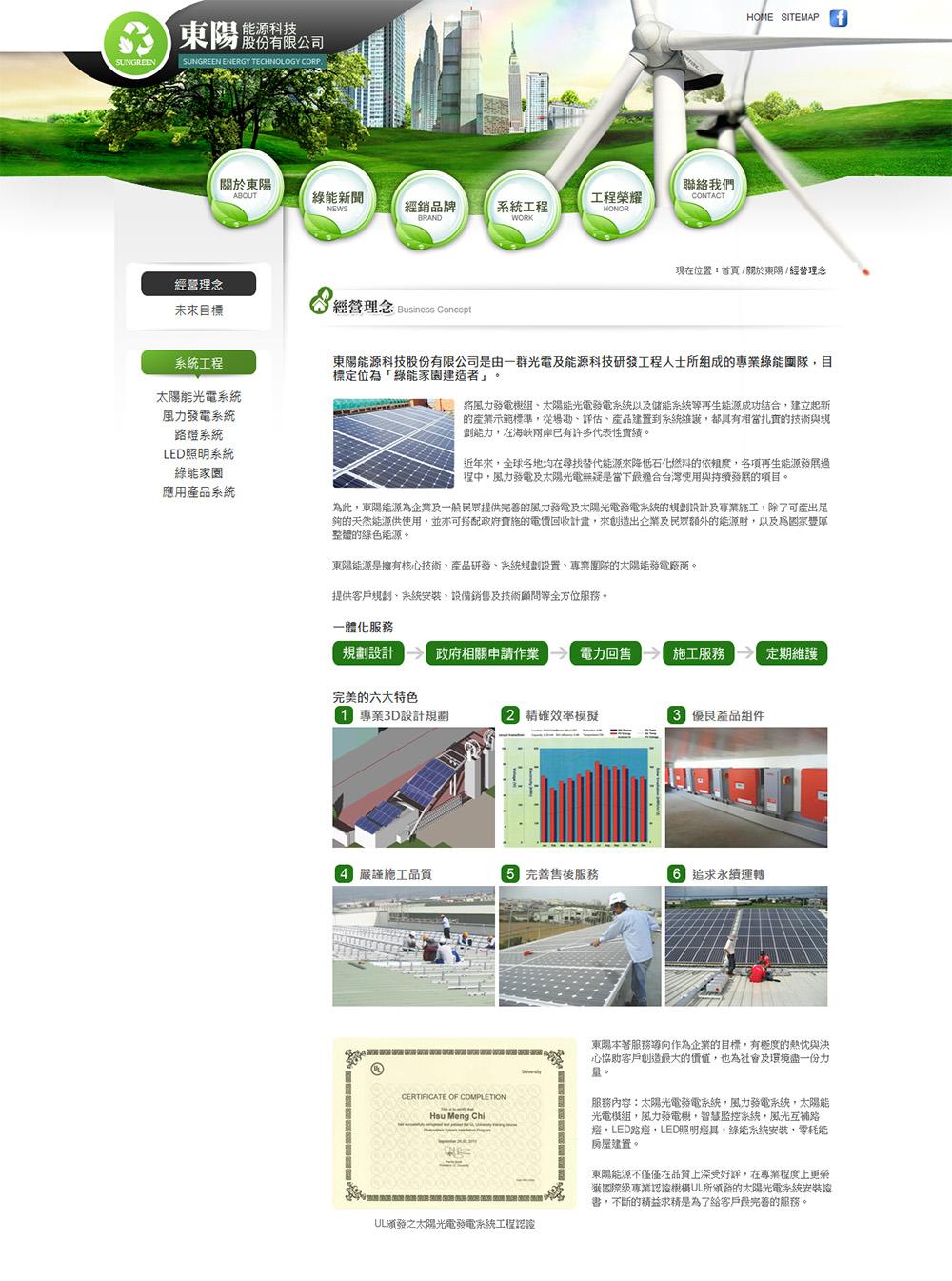 東陽科技網頁設計