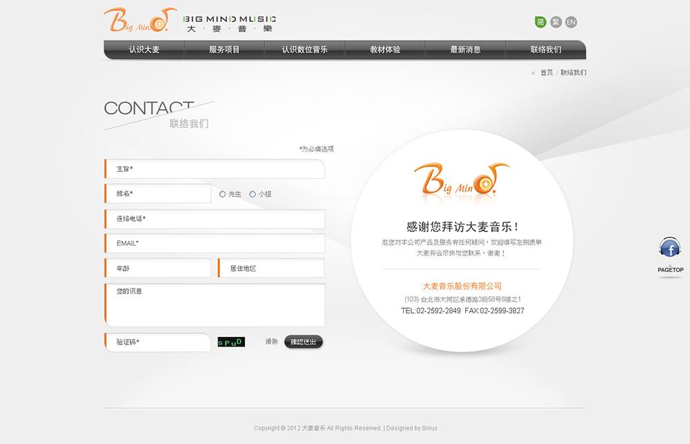大麥音樂網頁設計