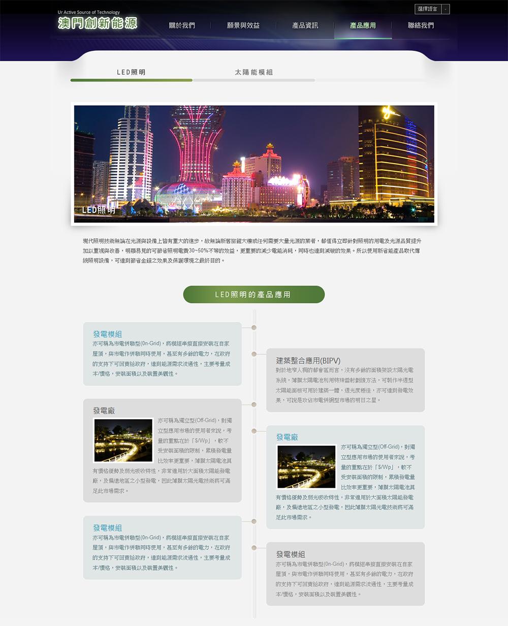 澳門創新網頁設計