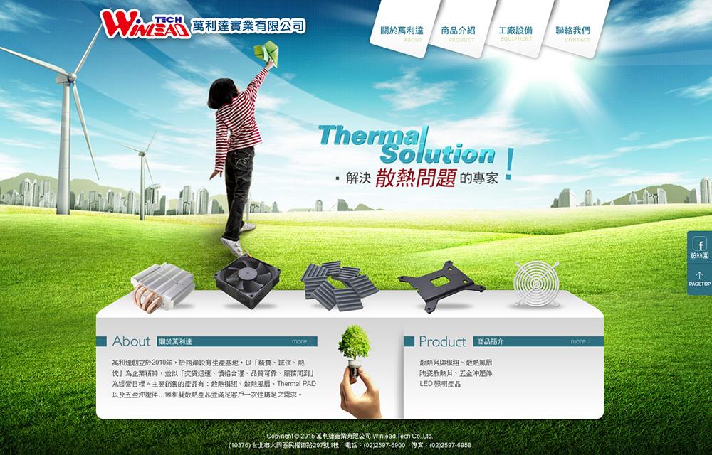 萬利達實業網頁設計