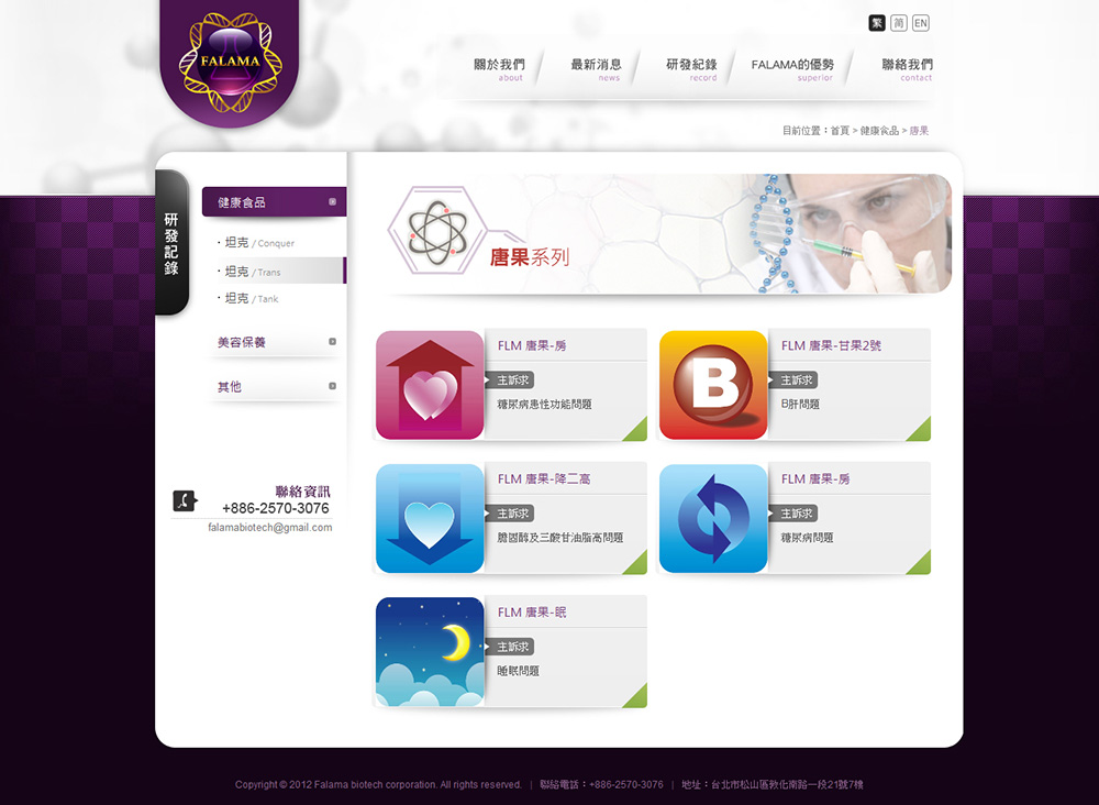 法拉瑪生物科技網頁設計