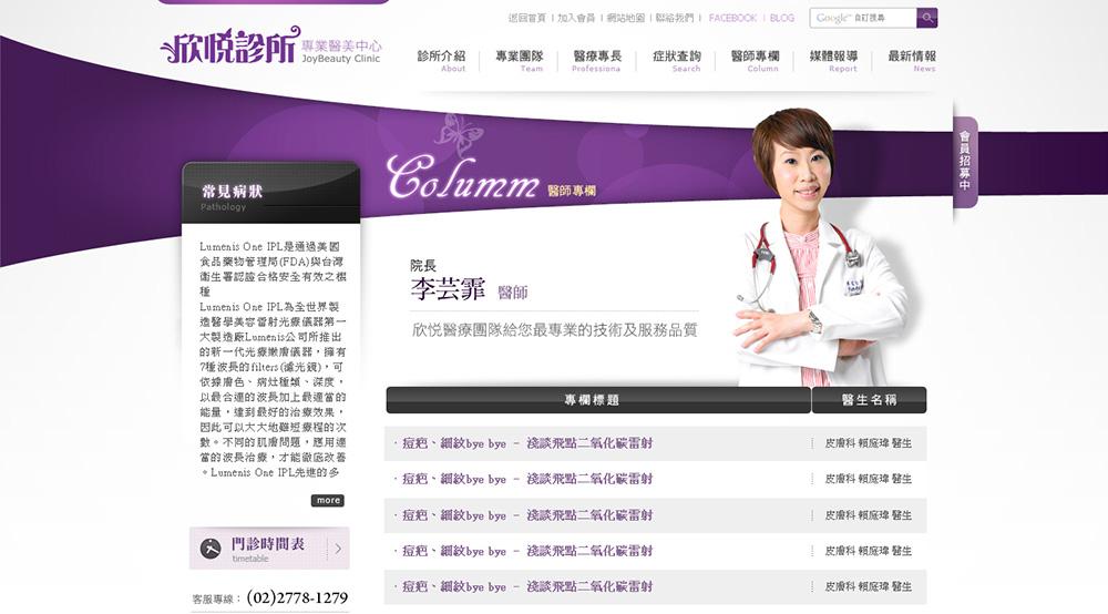 欣悅診所網頁設計