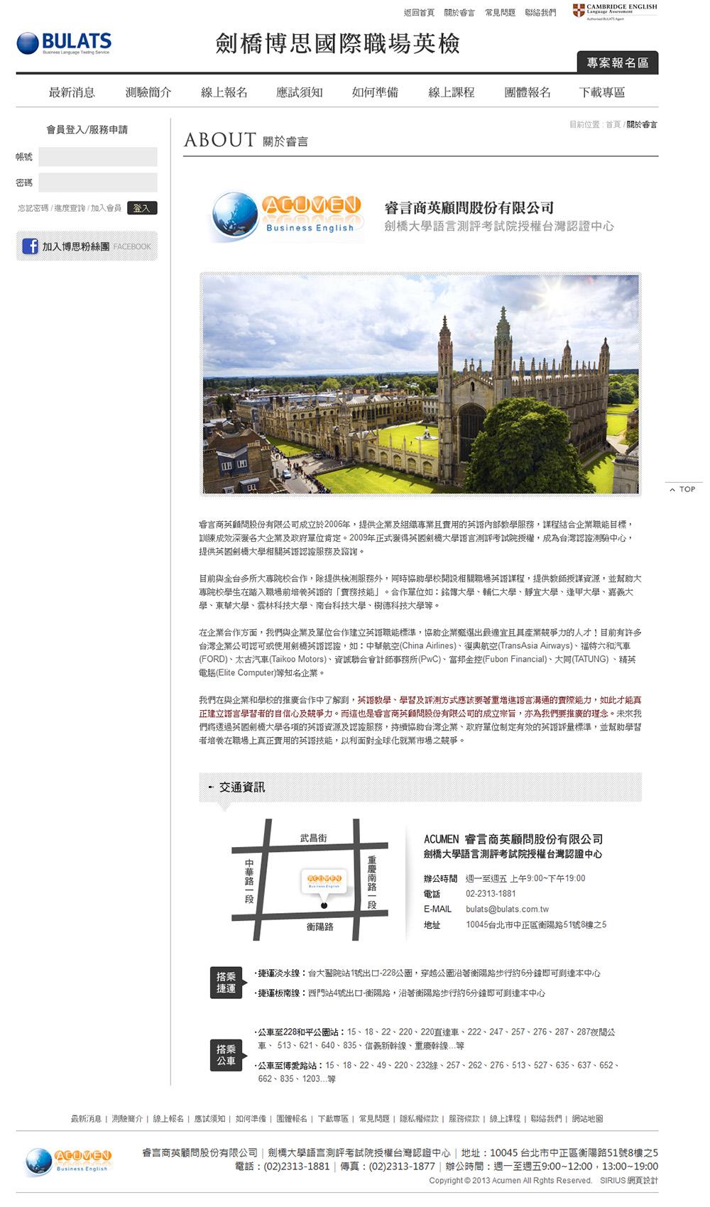 劍橋博思網頁設計