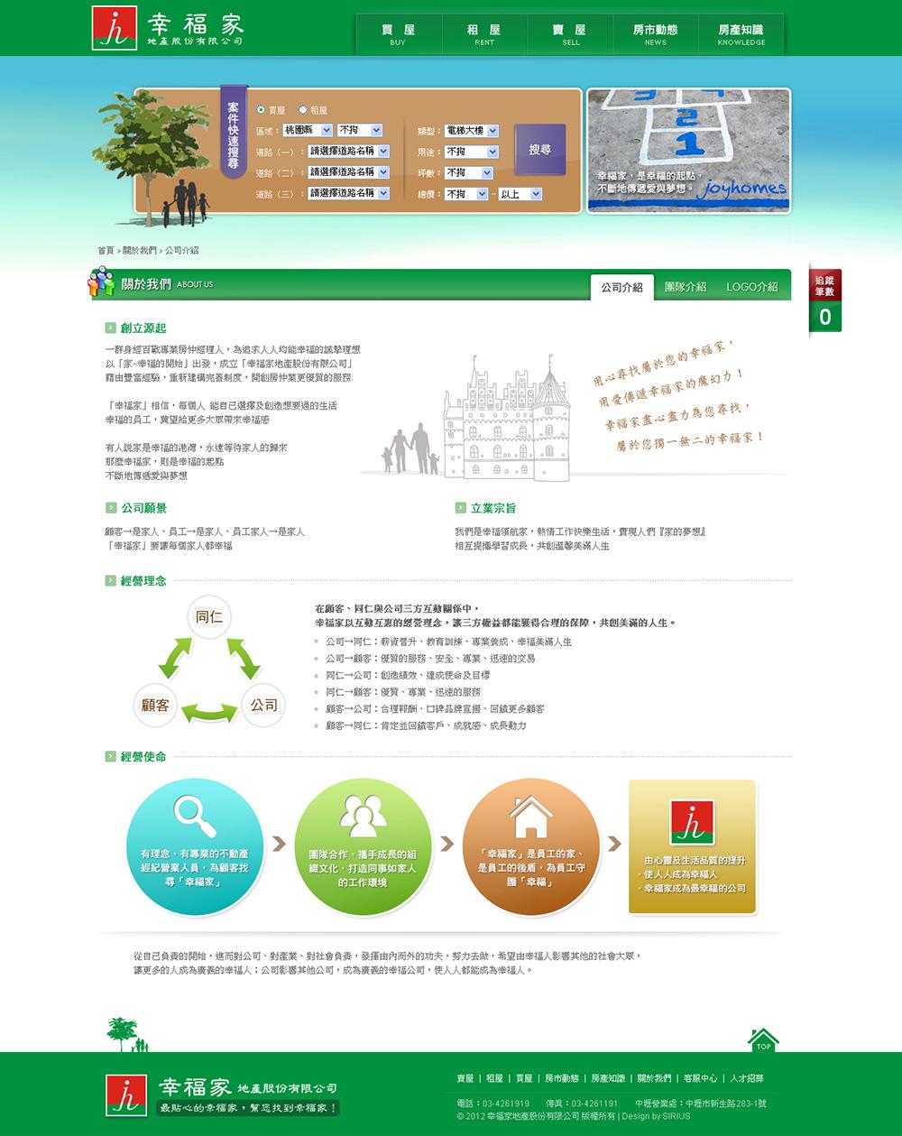 幸福家網頁設計