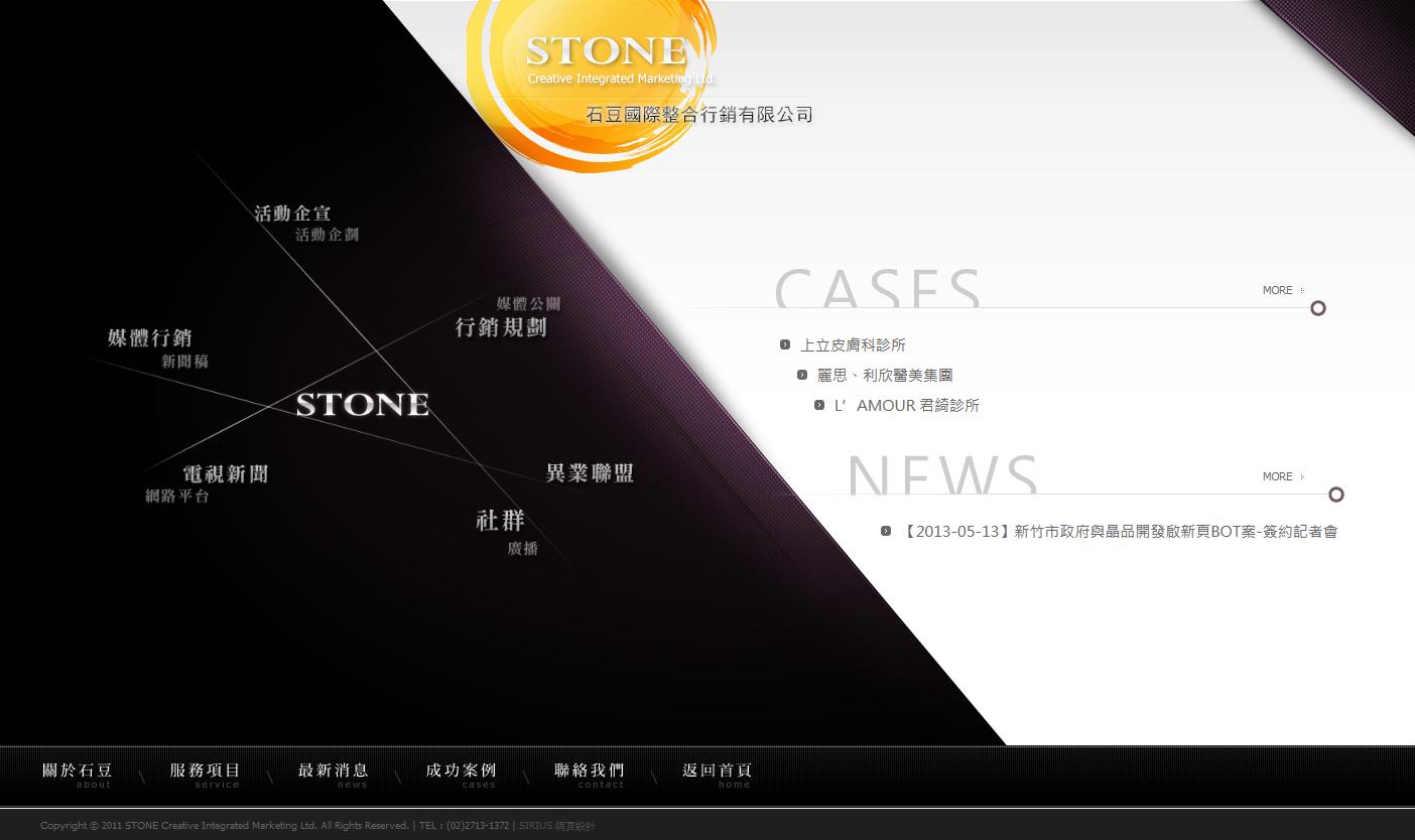 石豆網頁設計