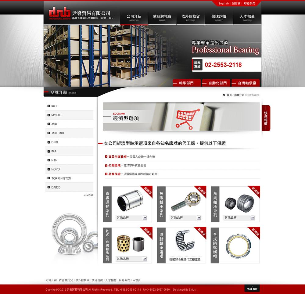 尹發網站設計作品