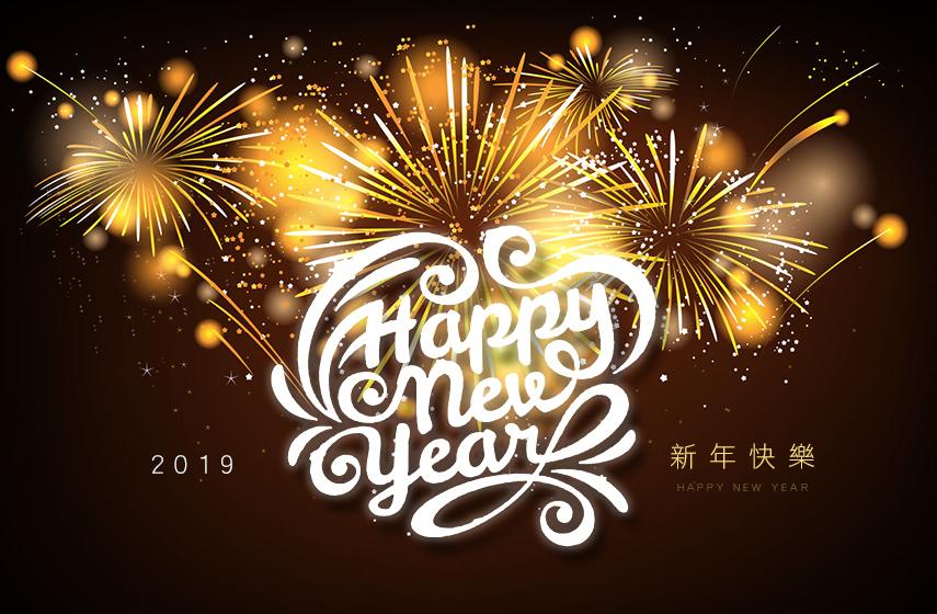天狼星網頁設計-2019新年快樂