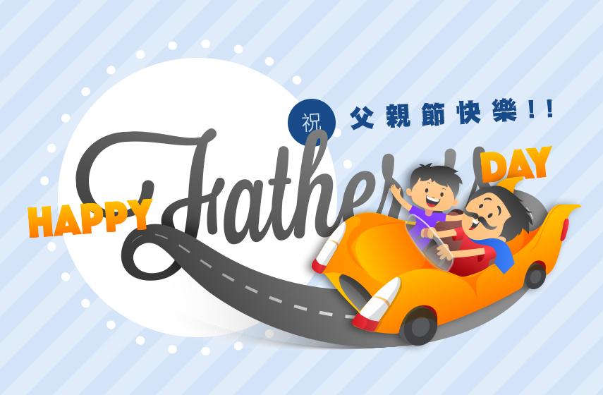 天狼星網頁設計-父親節快樂