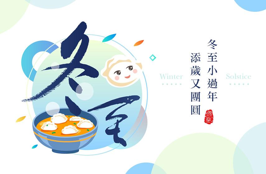 天狼星網頁設計-冬至佳節快樂