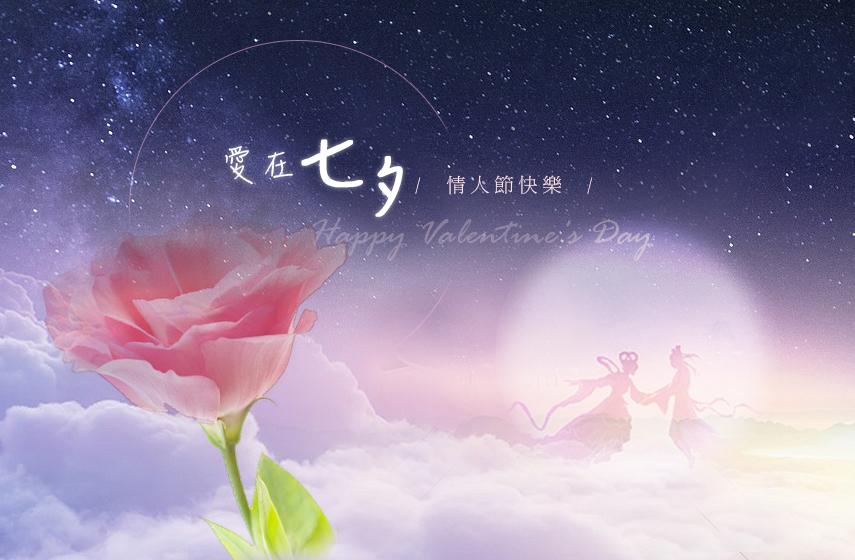 天狼星網頁設計 祝大家 七夕情人節快樂!