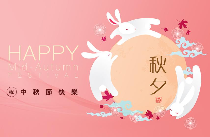 天狼星網頁設計-中秋節快樂