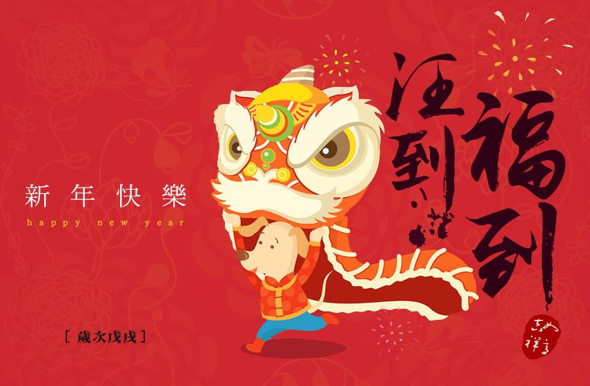 天狼星網頁設計-狗年行大運新年快樂