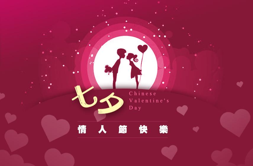 天狼星網頁設計-七夕情人節快樂