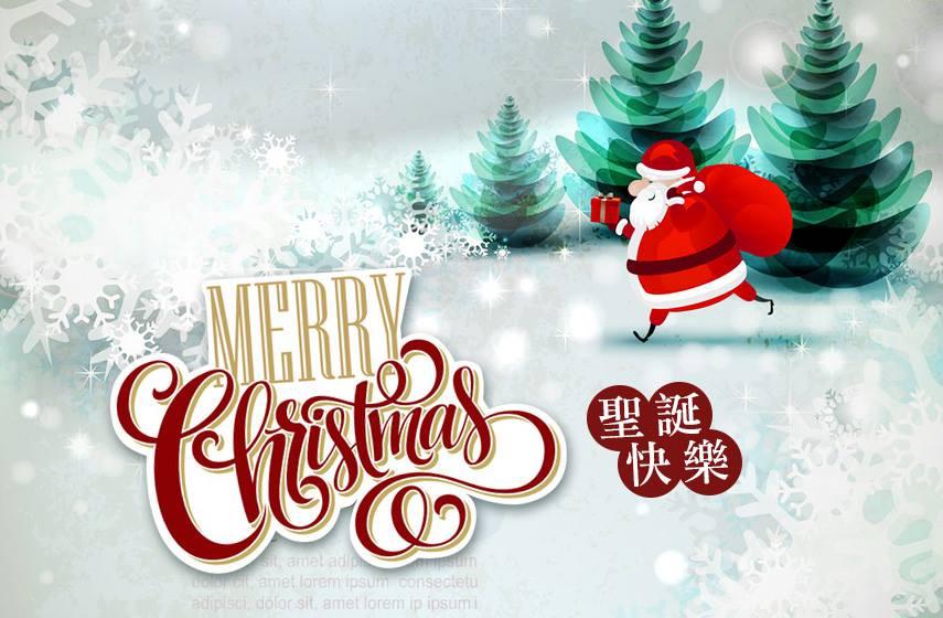天狼星網頁設計-聖誕節快樂