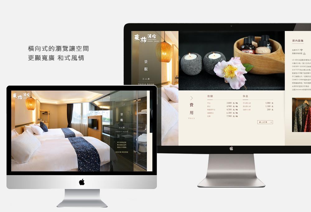 東旅湯宿網頁設計