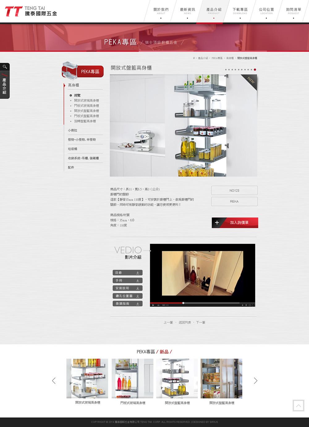 騰泰五金網頁設計