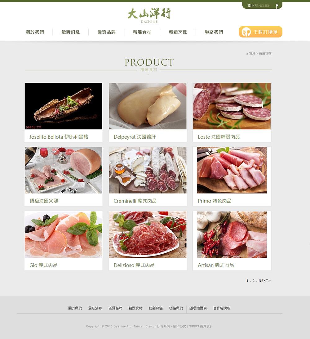 大山洋行網頁設計