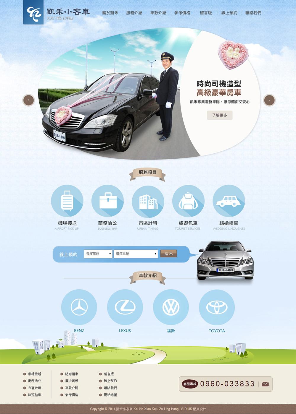 凱禾網頁設計