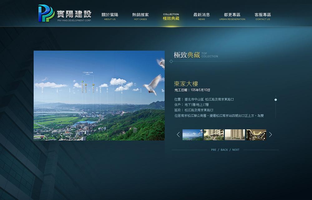 賓陽網站設計作品