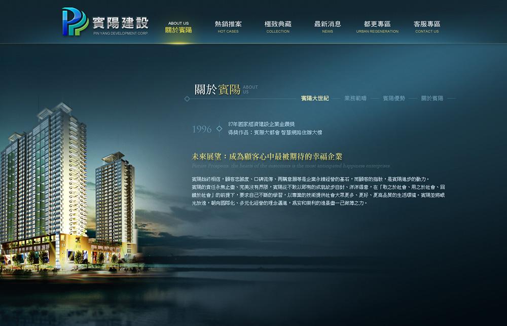 賓陽網頁設計作品
