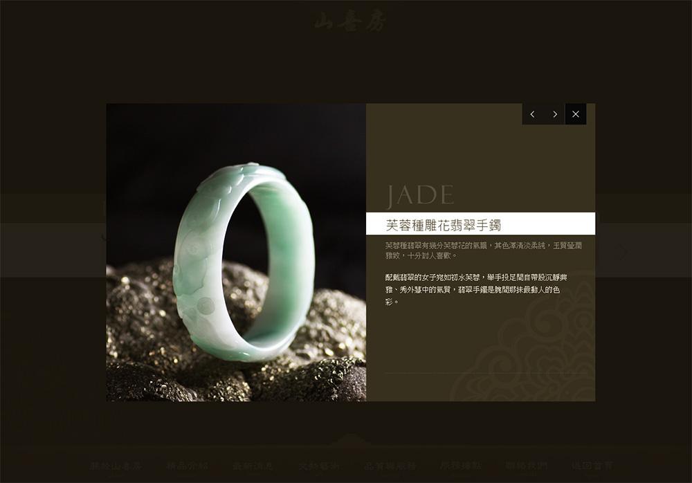 山喜房網站設計作品