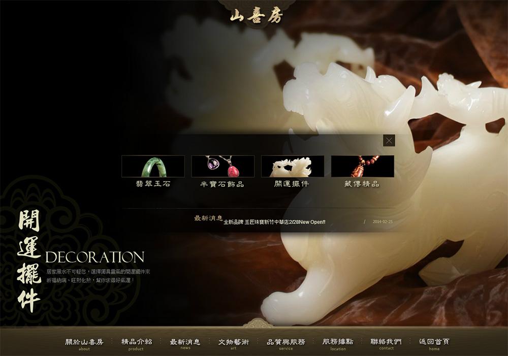 山喜房網站設計