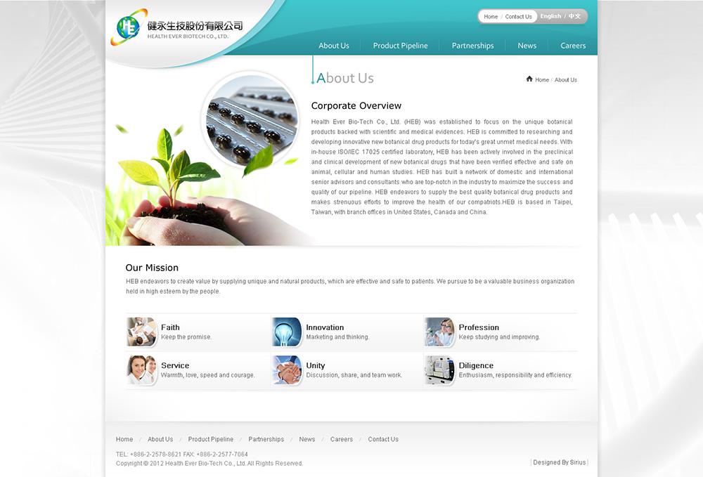 健永網頁設計