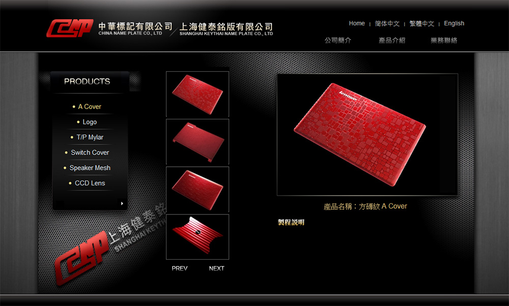 上海健泰銘版網頁設計