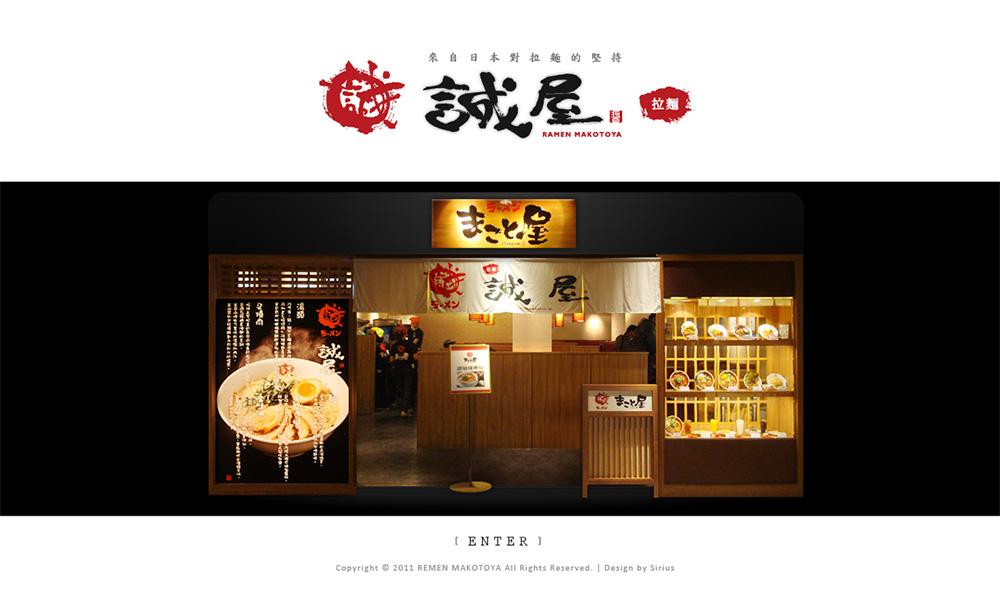 誠屋網站設計