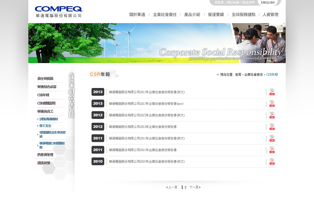 華通電腦網站設計作品